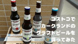 カークランドのクラフトビール