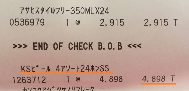 カークランド ビール 値段