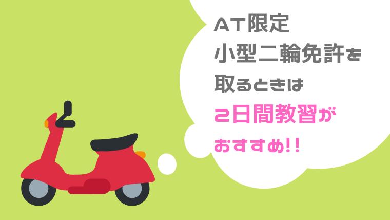 AT限定小型二輪免許を取るときは2日間教習がおすすめ