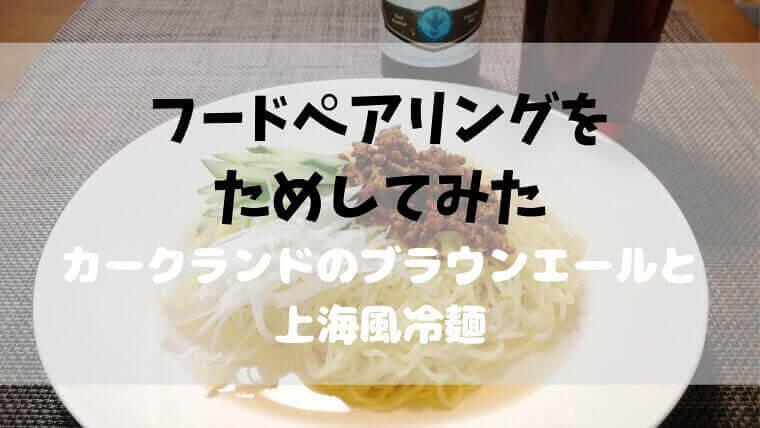 カークランドのブラウンエールと上海風冷麺のペアリングを試してみた