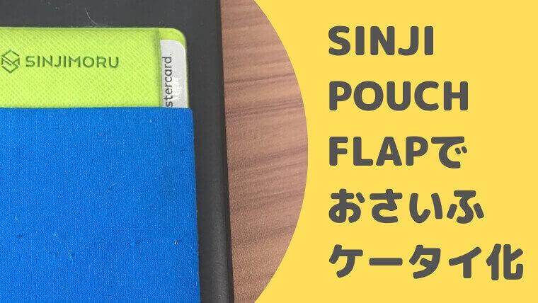 【SINJIMORU SINJI POUCH FLAP】おさいふケータイっぽく電子マネー決済ができるポーチ