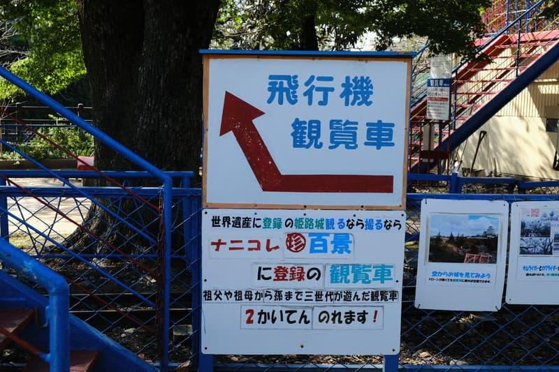 姫路市立動物園 ナニコレ珍百景 観覧車