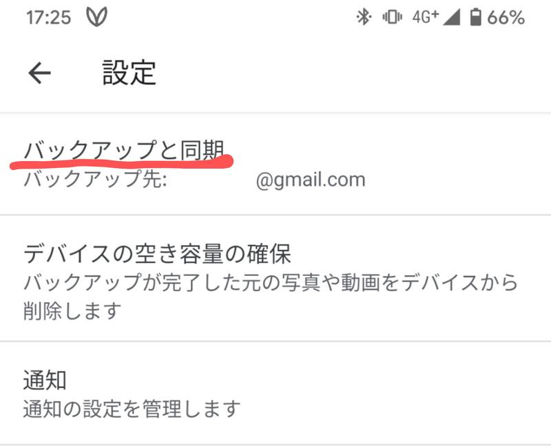 Googleフォト 同期 設定