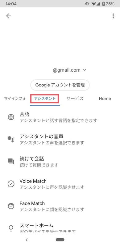 グーグルアシスタント 設定方法
