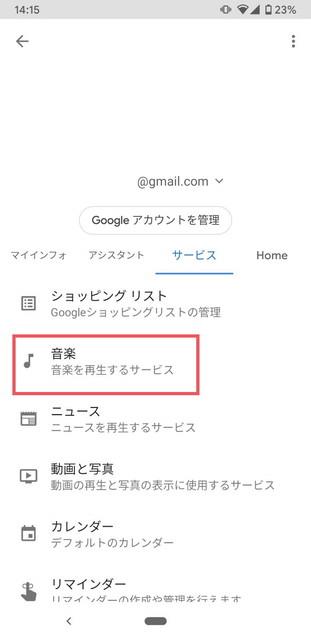 googleアシスタント spotify 設定方法