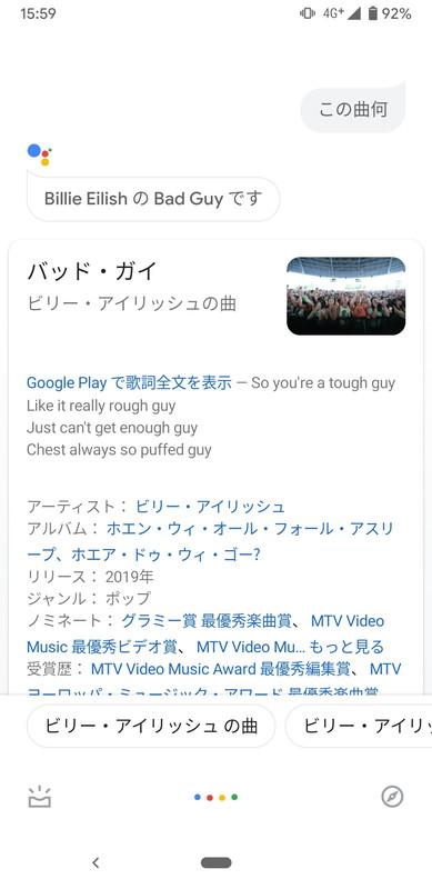 googleアシスタント この曲なに