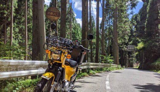 鯖街道と百井峠での冒険のクロスカブツーリングログ