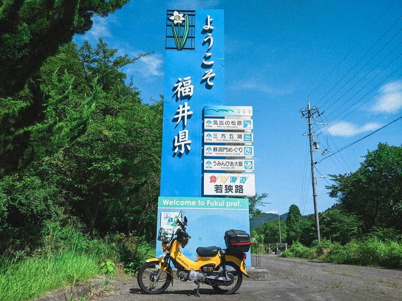 クロスカブ ツーリング 国道162号 福井県